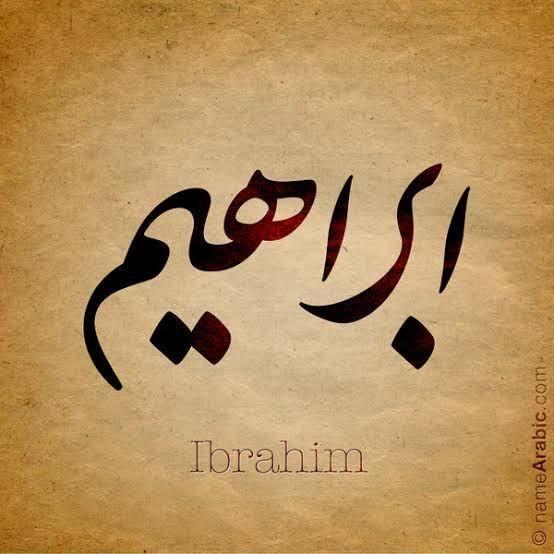 Kisah Nabi Ibrahim Dengan Raja Dzalim