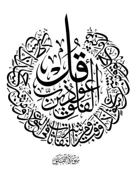 Tadabbur al-Qur'an Surat al-Falaq: Membentengi Diri dari Keburukan Makhluk